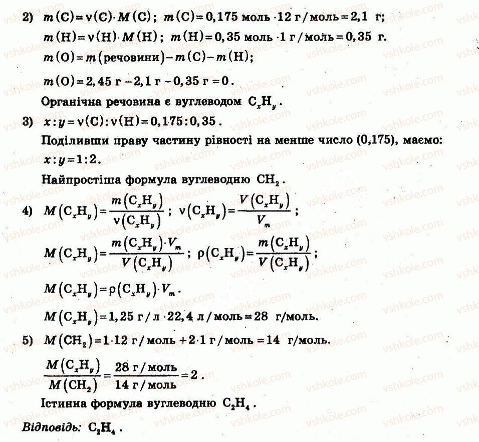 11-himiya-yuv-isayenko-st-goga-2010-test-kontrol--variant-2-samostijni-roboti-СР2-rnd3816.jpg