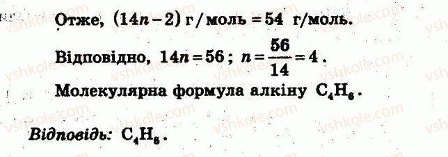 11-himiya-yuv-isayenko-st-goga-2010-test-kontrol--variant-2-samostijni-roboti-СР3-rnd1849.jpg