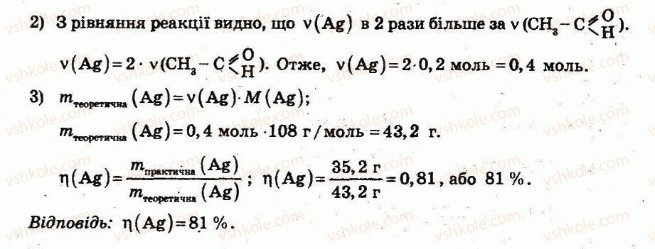 11-himiya-yuv-isayenko-st-goga-2010-test-kontrol--variant-2-samostijni-roboti-СР7-rnd5911.jpg