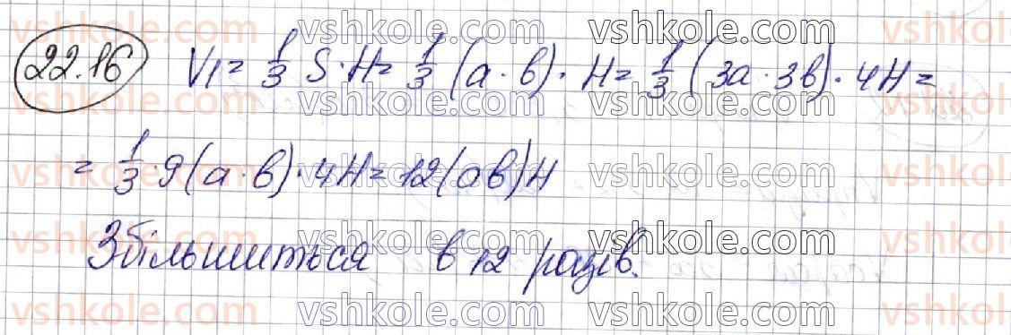 11-matematika-ag-merzlyak-da-nomirovskij-vb-polonskij-ms-yakir-2019--geometriya-6-obyemi-til-ploscha-sferi-22-obyem-tila-formuli-dlya-obchislennya-obyemu-prizmi-ta-piramidi-16.jpg
