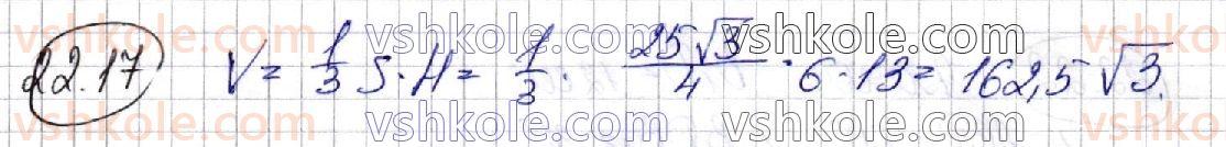 11-matematika-ag-merzlyak-da-nomirovskij-vb-polonskij-ms-yakir-2019--geometriya-6-obyemi-til-ploscha-sferi-22-obyem-tila-formuli-dlya-obchislennya-obyemu-prizmi-ta-piramidi-17.jpg
