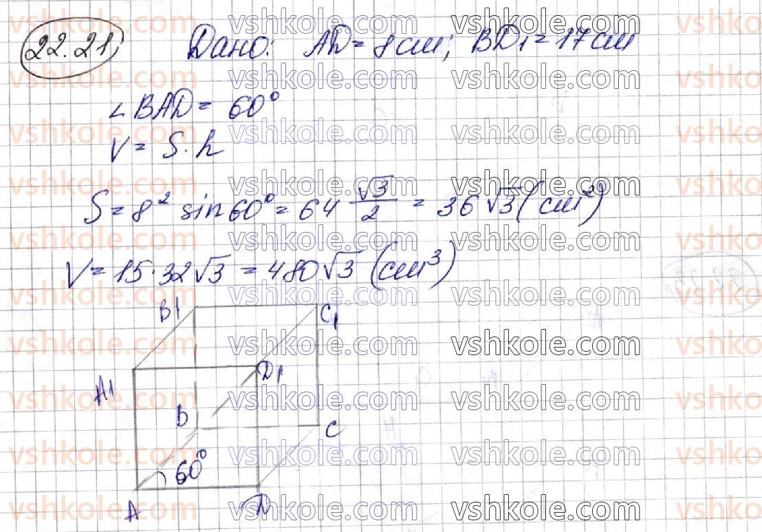 11-matematika-ag-merzlyak-da-nomirovskij-vb-polonskij-ms-yakir-2019--geometriya-6-obyemi-til-ploscha-sferi-22-obyem-tila-formuli-dlya-obchislennya-obyemu-prizmi-ta-piramidi-21.jpg