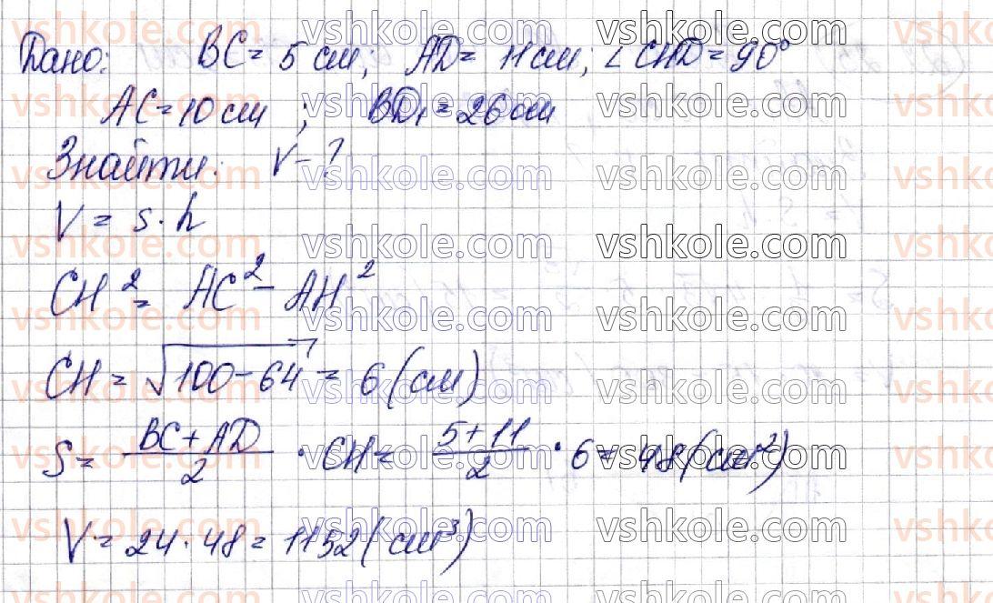 11-matematika-ag-merzlyak-da-nomirovskij-vb-polonskij-ms-yakir-2019--geometriya-6-obyemi-til-ploscha-sferi-22-obyem-tila-formuli-dlya-obchislennya-obyemu-prizmi-ta-piramidi-23-rnd3205.jpg