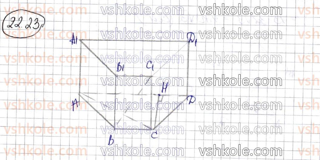 11-matematika-ag-merzlyak-da-nomirovskij-vb-polonskij-ms-yakir-2019--geometriya-6-obyemi-til-ploscha-sferi-22-obyem-tila-formuli-dlya-obchislennya-obyemu-prizmi-ta-piramidi-23.jpg