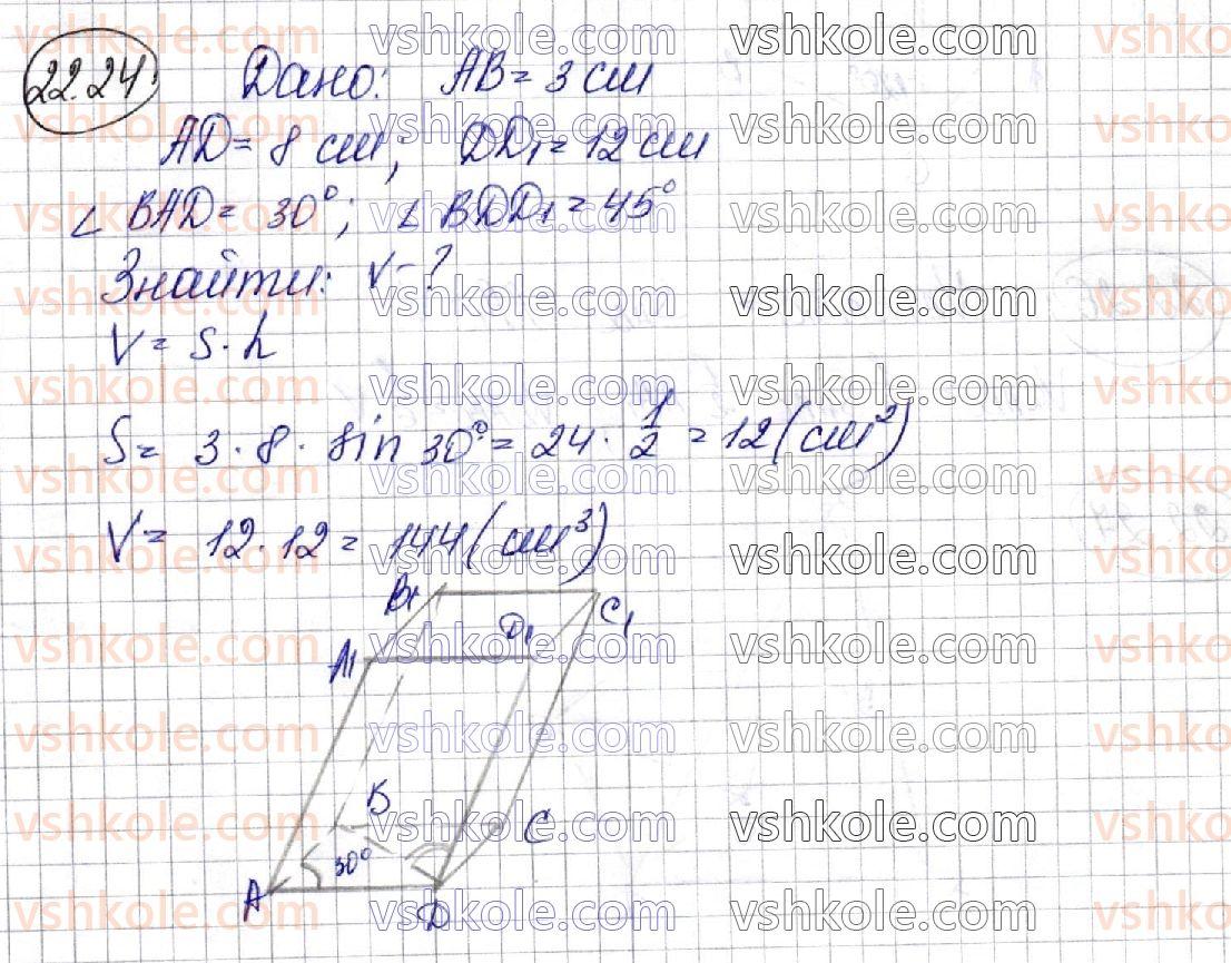 11-matematika-ag-merzlyak-da-nomirovskij-vb-polonskij-ms-yakir-2019--geometriya-6-obyemi-til-ploscha-sferi-22-obyem-tila-formuli-dlya-obchislennya-obyemu-prizmi-ta-piramidi-24.jpg