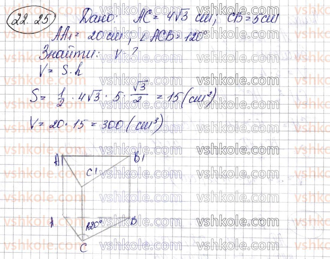 11-matematika-ag-merzlyak-da-nomirovskij-vb-polonskij-ms-yakir-2019--geometriya-6-obyemi-til-ploscha-sferi-22-obyem-tila-formuli-dlya-obchislennya-obyemu-prizmi-ta-piramidi-25.jpg