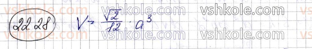 11-matematika-ag-merzlyak-da-nomirovskij-vb-polonskij-ms-yakir-2019--geometriya-6-obyemi-til-ploscha-sferi-22-obyem-tila-formuli-dlya-obchislennya-obyemu-prizmi-ta-piramidi-28.jpg