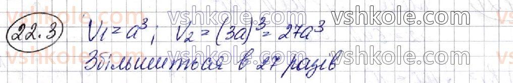 11-matematika-ag-merzlyak-da-nomirovskij-vb-polonskij-ms-yakir-2019--geometriya-6-obyemi-til-ploscha-sferi-22-obyem-tila-formuli-dlya-obchislennya-obyemu-prizmi-ta-piramidi-3.jpg