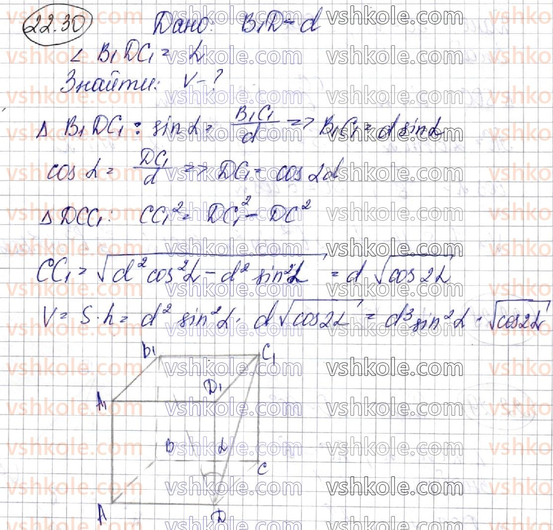11-matematika-ag-merzlyak-da-nomirovskij-vb-polonskij-ms-yakir-2019--geometriya-6-obyemi-til-ploscha-sferi-22-obyem-tila-formuli-dlya-obchislennya-obyemu-prizmi-ta-piramidi-30.jpg