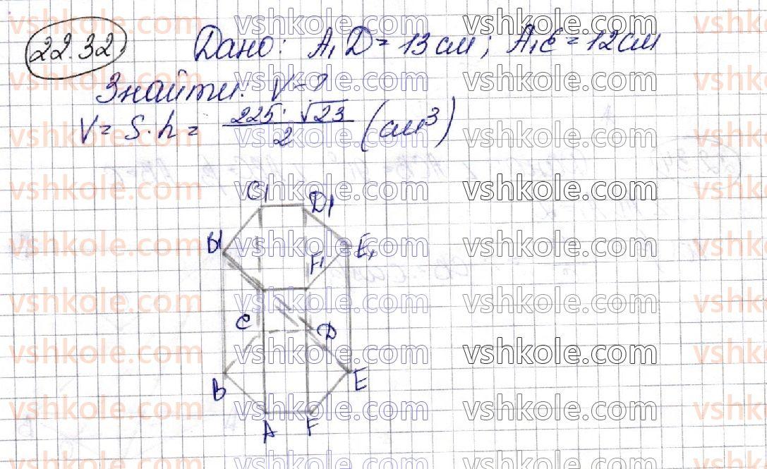 11-matematika-ag-merzlyak-da-nomirovskij-vb-polonskij-ms-yakir-2019--geometriya-6-obyemi-til-ploscha-sferi-22-obyem-tila-formuli-dlya-obchislennya-obyemu-prizmi-ta-piramidi-32.jpg