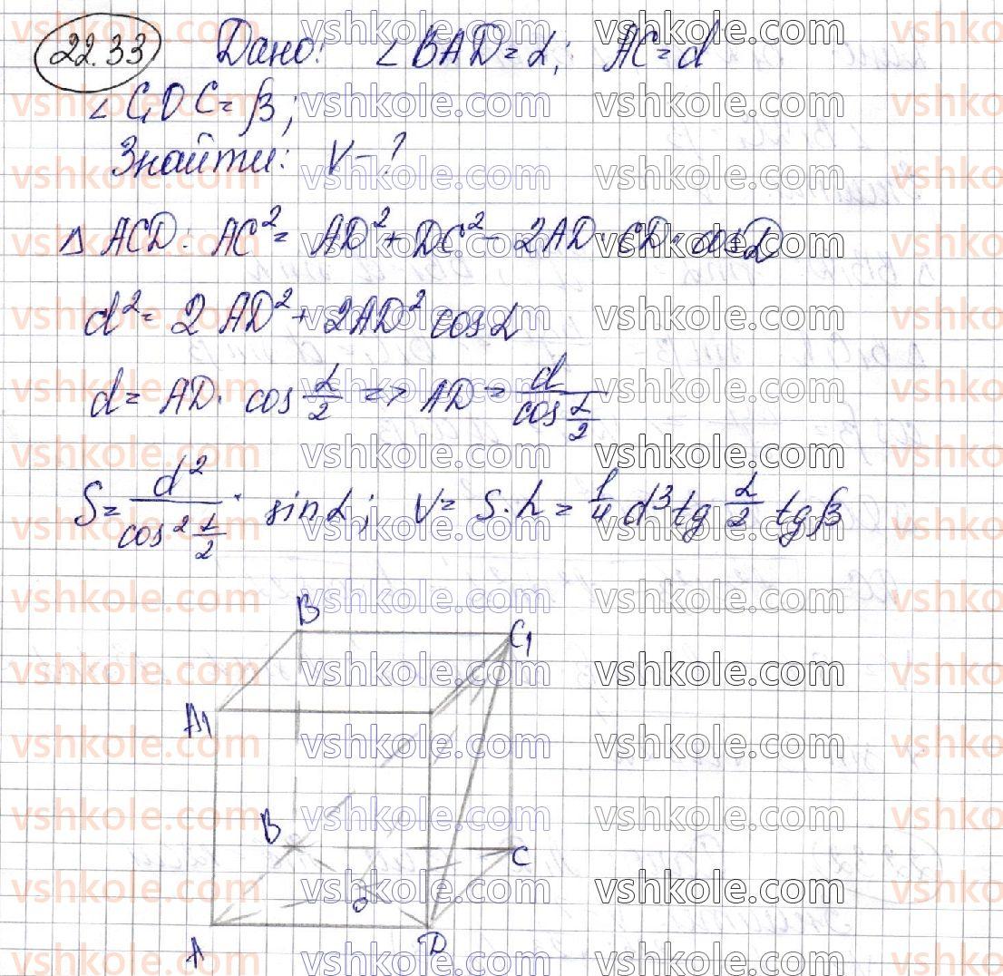 11-matematika-ag-merzlyak-da-nomirovskij-vb-polonskij-ms-yakir-2019--geometriya-6-obyemi-til-ploscha-sferi-22-obyem-tila-formuli-dlya-obchislennya-obyemu-prizmi-ta-piramidi-33.jpg