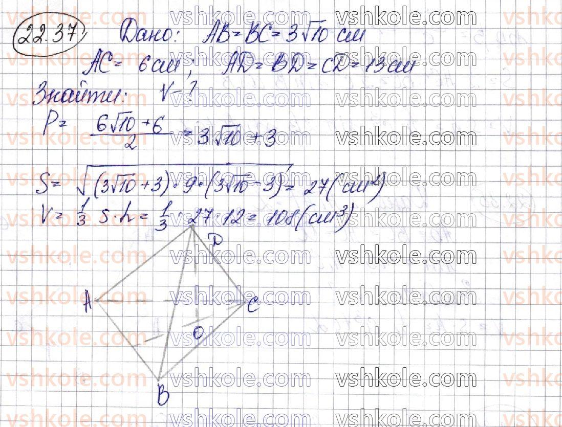 11-matematika-ag-merzlyak-da-nomirovskij-vb-polonskij-ms-yakir-2019--geometriya-6-obyemi-til-ploscha-sferi-22-obyem-tila-formuli-dlya-obchislennya-obyemu-prizmi-ta-piramidi-37.jpg