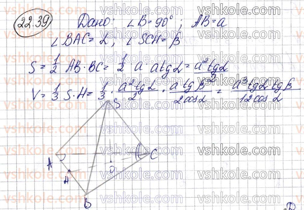 11-matematika-ag-merzlyak-da-nomirovskij-vb-polonskij-ms-yakir-2019--geometriya-6-obyemi-til-ploscha-sferi-22-obyem-tila-formuli-dlya-obchislennya-obyemu-prizmi-ta-piramidi-39.jpg