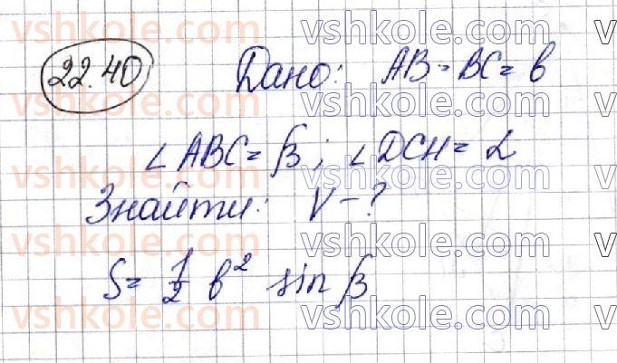 11-matematika-ag-merzlyak-da-nomirovskij-vb-polonskij-ms-yakir-2019--geometriya-6-obyemi-til-ploscha-sferi-22-obyem-tila-formuli-dlya-obchislennya-obyemu-prizmi-ta-piramidi-40.jpg