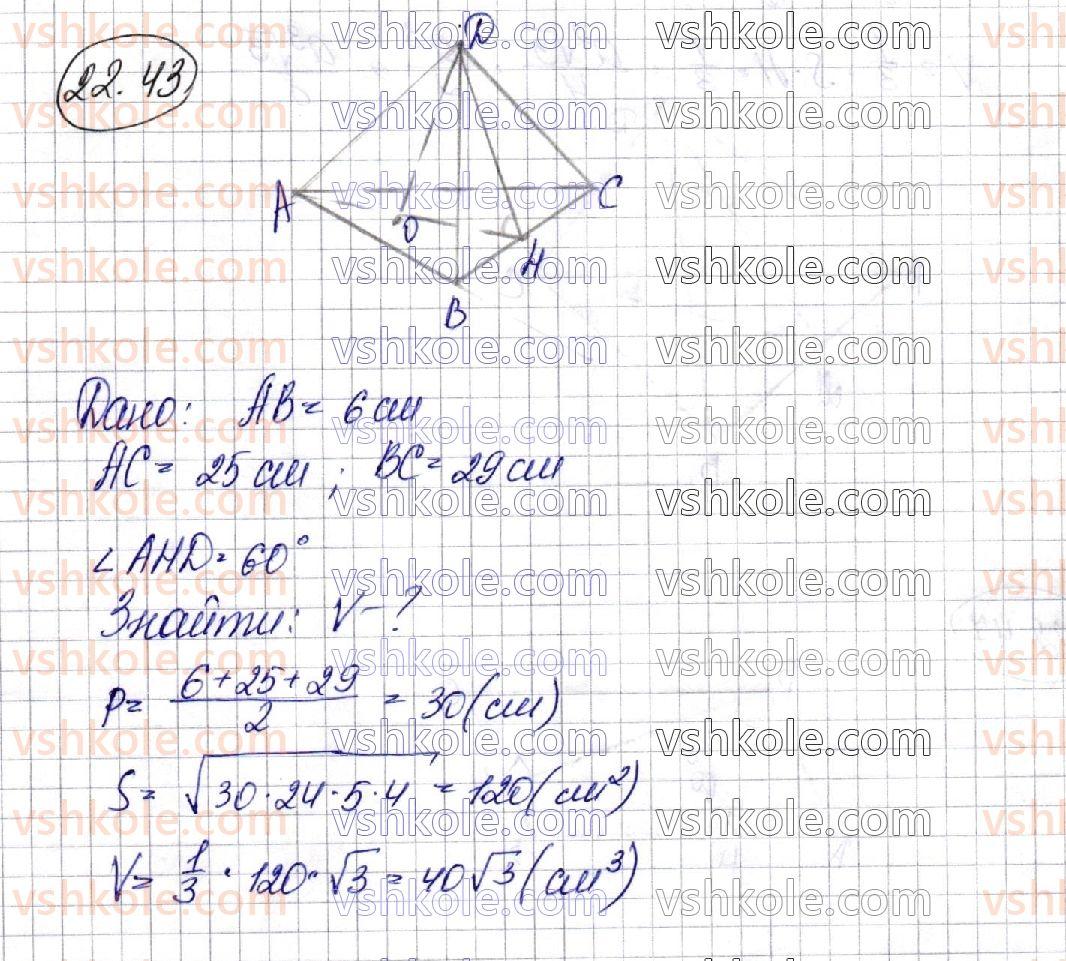11-matematika-ag-merzlyak-da-nomirovskij-vb-polonskij-ms-yakir-2019--geometriya-6-obyemi-til-ploscha-sferi-22-obyem-tila-formuli-dlya-obchislennya-obyemu-prizmi-ta-piramidi-43.jpg