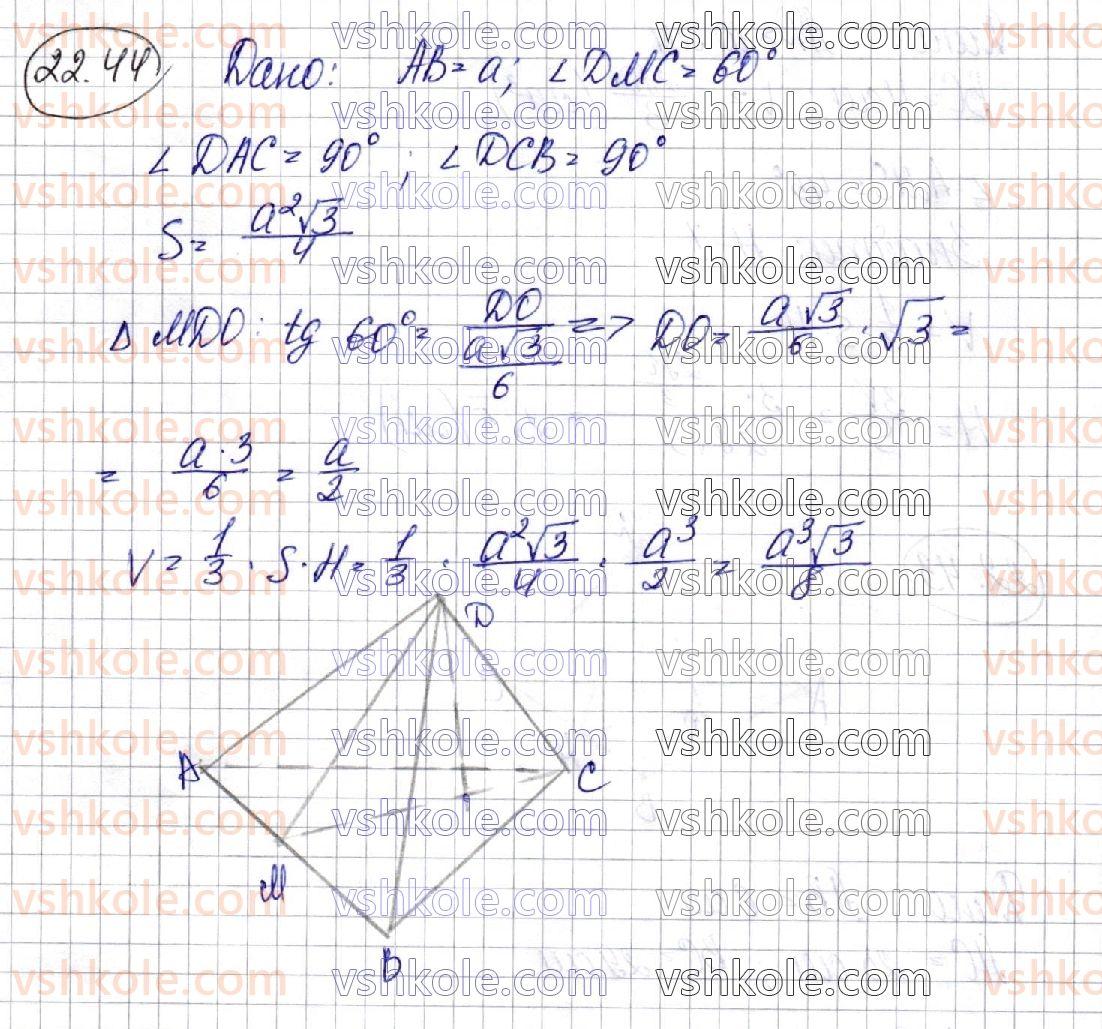 11-matematika-ag-merzlyak-da-nomirovskij-vb-polonskij-ms-yakir-2019--geometriya-6-obyemi-til-ploscha-sferi-22-obyem-tila-formuli-dlya-obchislennya-obyemu-prizmi-ta-piramidi-44.jpg