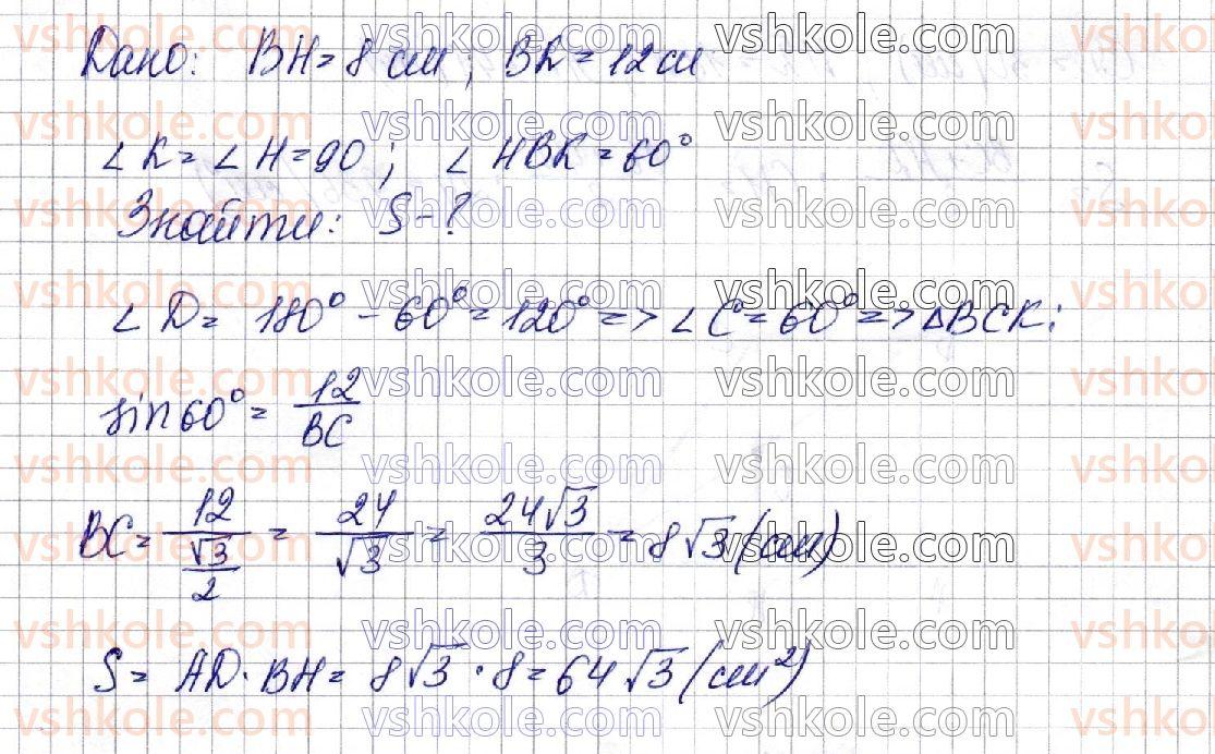 11-matematika-ag-merzlyak-da-nomirovskij-vb-polonskij-ms-yakir-2019--geometriya-6-obyemi-til-ploscha-sferi-22-obyem-tila-formuli-dlya-obchislennya-obyemu-prizmi-ta-piramidi-47-rnd2466.jpg