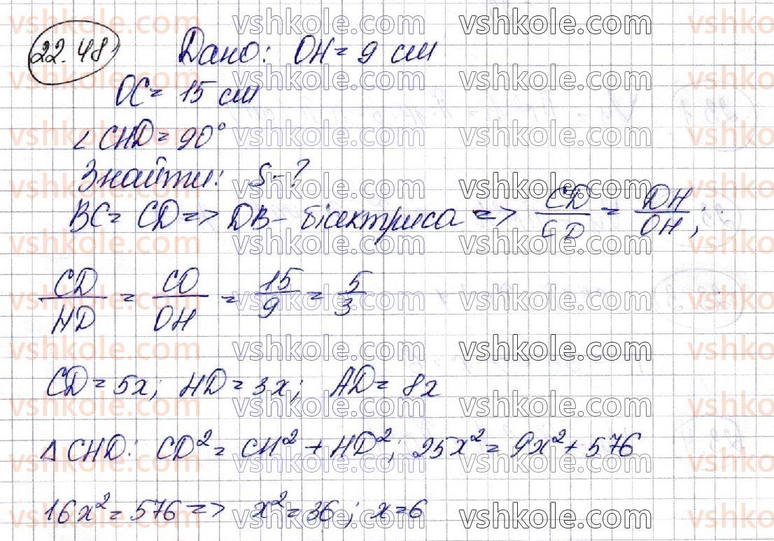 11-matematika-ag-merzlyak-da-nomirovskij-vb-polonskij-ms-yakir-2019--geometriya-6-obyemi-til-ploscha-sferi-22-obyem-tila-formuli-dlya-obchislennya-obyemu-prizmi-ta-piramidi-48.jpg