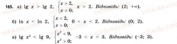 11-matematika-gp-bevz-vg-bevz-2011-riven-standartu--rozdil-1-pokaznikovi-ta-logarifmichni-funktsiyi-5-logarifmichni-rivnyannya-ta-nerivnosti-165.jpg