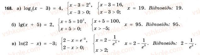 11-matematika-gp-bevz-vg-bevz-2011-riven-standartu--rozdil-1-pokaznikovi-ta-logarifmichni-funktsiyi-5-logarifmichni-rivnyannya-ta-nerivnosti-168.jpg