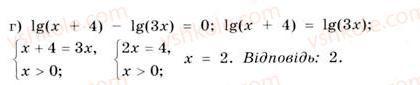11-matematika-gp-bevz-vg-bevz-2011-riven-standartu--rozdil-1-pokaznikovi-ta-logarifmichni-funktsiyi-5-logarifmichni-rivnyannya-ta-nerivnosti-174-rnd2065.jpg
