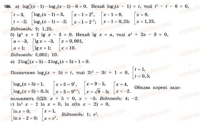 11-matematika-gp-bevz-vg-bevz-2011-riven-standartu--rozdil-1-pokaznikovi-ta-logarifmichni-funktsiyi-5-logarifmichni-rivnyannya-ta-nerivnosti-186.jpg