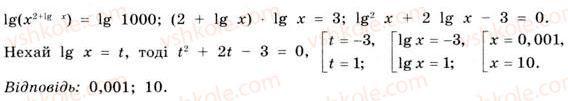 11-matematika-gp-bevz-vg-bevz-2011-riven-standartu--rozdil-1-pokaznikovi-ta-logarifmichni-funktsiyi-5-logarifmichni-rivnyannya-ta-nerivnosti-188-rnd3369.jpg