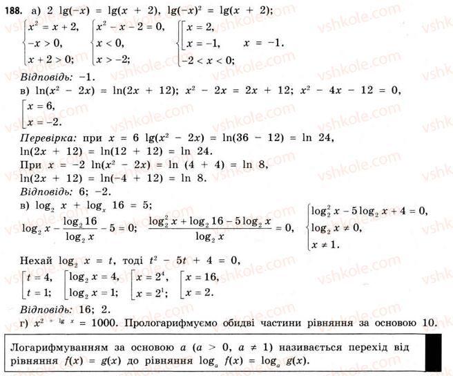 11-matematika-gp-bevz-vg-bevz-2011-riven-standartu--rozdil-1-pokaznikovi-ta-logarifmichni-funktsiyi-5-logarifmichni-rivnyannya-ta-nerivnosti-188.jpg