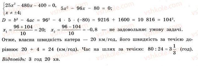 11-matematika-gp-bevz-vg-bevz-2011-riven-standartu--rozdil-1-pokaznikovi-ta-logarifmichni-funktsiyi-5-logarifmichni-rivnyannya-ta-nerivnosti-198-rnd8601.jpg