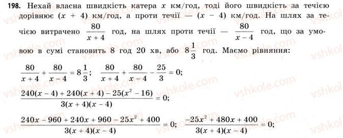 11-matematika-gp-bevz-vg-bevz-2011-riven-standartu--rozdil-1-pokaznikovi-ta-logarifmichni-funktsiyi-5-logarifmichni-rivnyannya-ta-nerivnosti-198.jpg