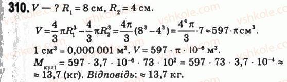 11-matematika-om-afanasyeva-yas-brodskij-ol-pavlov-2011--rozdil-6-obyemi-i-ploschi-poverhon-geometrichnih-til-18-obyem-tila-obertannya-310.jpg