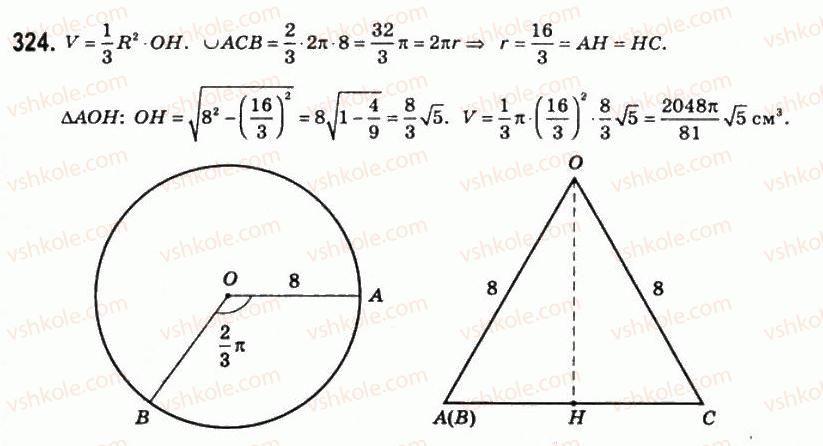 11-matematika-om-afanasyeva-yas-brodskij-ol-pavlov-2011--rozdil-6-obyemi-i-ploschi-poverhon-geometrichnih-til-18-obyem-tila-obertannya-324.jpg