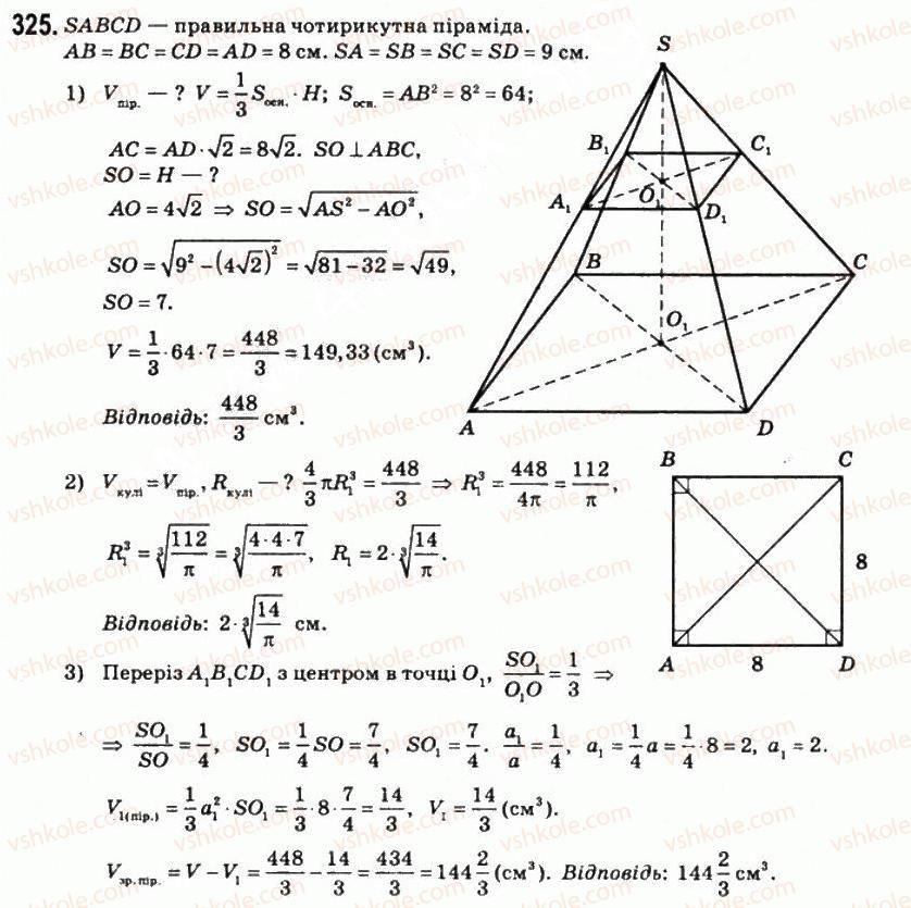 11-matematika-om-afanasyeva-yas-brodskij-ol-pavlov-2011--rozdil-6-obyemi-i-ploschi-poverhon-geometrichnih-til-18-obyem-tila-obertannya-325.jpg