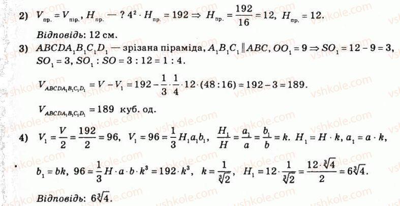 11-matematika-om-afanasyeva-yas-brodskij-ol-pavlov-2011--rozdil-6-obyemi-i-ploschi-poverhon-geometrichnih-til-18-obyem-tila-obertannya-327-rnd9537.jpg