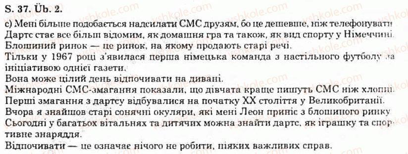 11-nimetska-mova-np-basaj-2011-10-rik-navchannya--freizeit-und-unterhaltung-wie-jugendliche-ihre-freizeit-verbringen-2.jpg