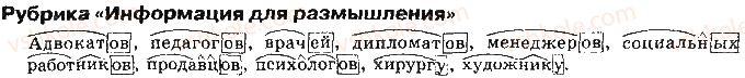 11-russkij-yazyk-lv-davidyuk-2011--informatsiya-dlya-razmyshleniya-ст14.jpg