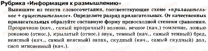 11-russkij-yazyk-lv-davidyuk-2011--informatsiya-dlya-razmyshleniya-ст182.jpg