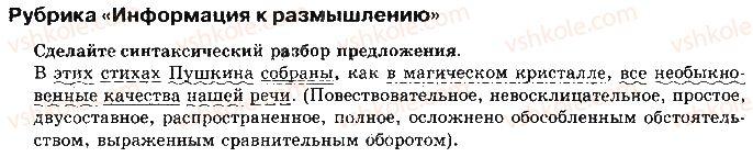 11-russkij-yazyk-lv-davidyuk-2011--informatsiya-dlya-razmyshleniya-ст188.jpg