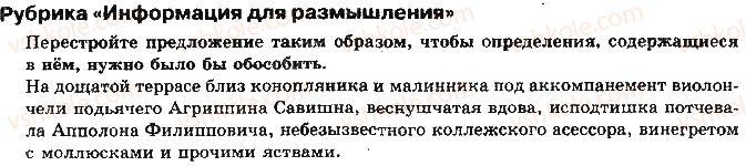 11-russkij-yazyk-lv-davidyuk-2011--informatsiya-dlya-razmyshleniya-ст227.jpg