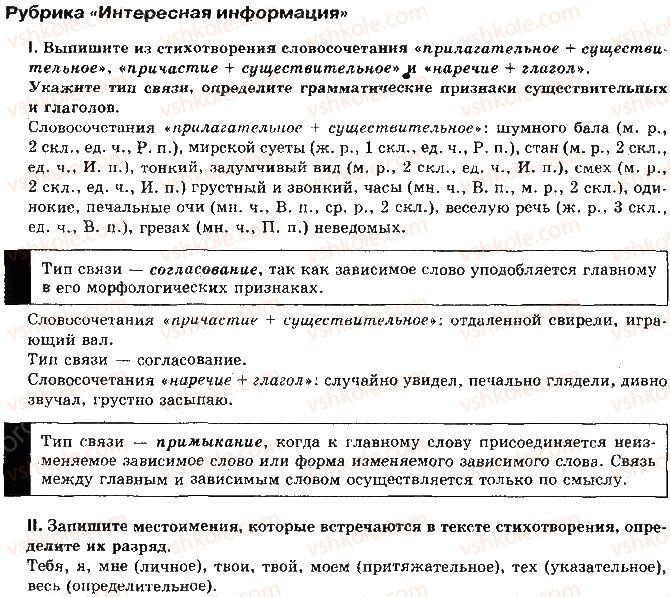 11-russkij-yazyk-lv-davidyuk-2011--informatsiya-dlya-razmyshleniya-ст7-8.jpg