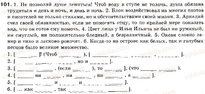 11-russkij-yazyk-lv-davidyuk-2011--kultura-rechi-i-ritorika-tema-14-normy-punktuatsii-znaki-prepinaniya-tire-mezhdu-podlezhaschim-i-skazuemym-znaki-dlya-vydeleniya-vvodimyh-slov-i-pred101.jpg