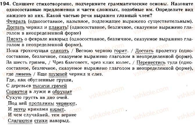 11-russkij-yazyk-lv-davidyuk-2011--kultura-rechi-i-ritorika-tema-27-slovesnoe-i-strukturnoe-bogatstvo-rechi-194.jpg