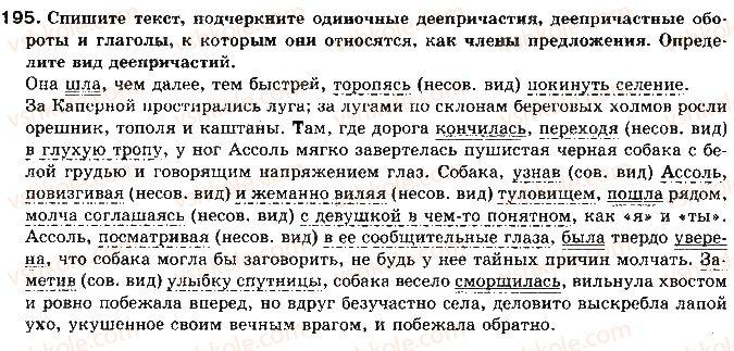 11-russkij-yazyk-lv-davidyuk-2011--kultura-rechi-i-ritorika-tema-27-slovesnoe-i-strukturnoe-bogatstvo-rechi-195.jpg
