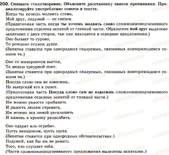 11-russkij-yazyk-lv-davidyuk-2011--kultura-rechi-i-ritorika-tema-28-umestnost-rechi-200.jpg