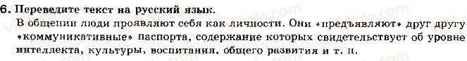 11-russkij-yazyk-lv-davidyuk-2011--vvedenie-tema-1-obschie-svedeniya-o-yazyke-yazykovaya-kultura-i-effektivnost-obscheniya-6.jpg