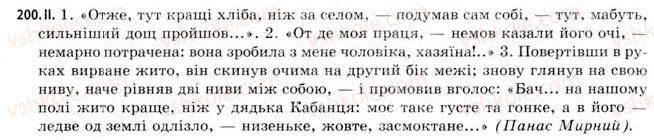11-ukrayinska-mova-gt-shelehova-nv-bondarenko-vi-novosolova-2009--stilistika-rechen-z-riznimi-sposobami-virazhennya-chuzhogo-movlennya-200.jpg