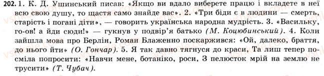 11-ukrayinska-mova-gt-shelehova-nv-bondarenko-vi-novosolova-2009--stilistika-rechen-z-riznimi-sposobami-virazhennya-chuzhogo-movlennya-202.jpg