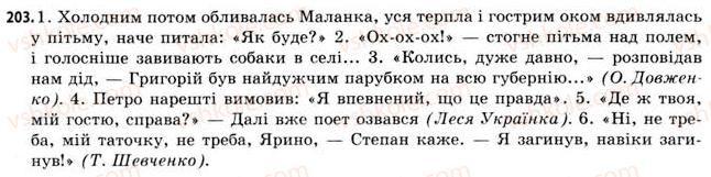 11-ukrayinska-mova-gt-shelehova-nv-bondarenko-vi-novosolova-2009--stilistika-rechen-z-riznimi-sposobami-virazhennya-chuzhogo-movlennya-203.jpg
