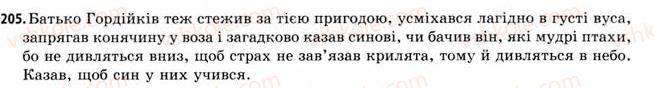 11-ukrayinska-mova-gt-shelehova-nv-bondarenko-vi-novosolova-2009--stilistika-rechen-z-riznimi-sposobami-virazhennya-chuzhogo-movlennya-205.jpg