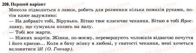 11-ukrayinska-mova-gt-shelehova-nv-bondarenko-vi-novosolova-2009--stilistika-rechen-z-riznimi-sposobami-virazhennya-chuzhogo-movlennya-208.jpg
